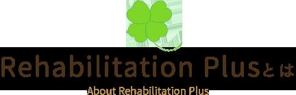 Rehabilitation Plusとは
